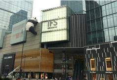 国际金融中心IFS