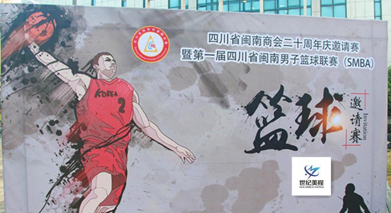 首届四川省闽南男子篮球联赛(SMBA)-预祝世纪美程篮球队荣获佳绩