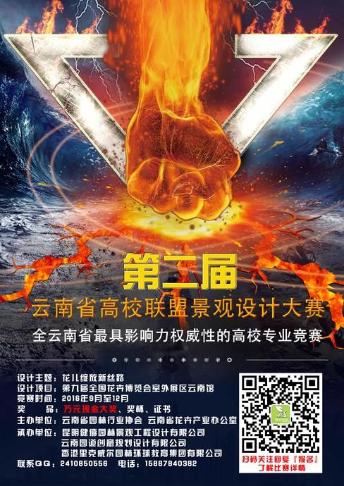 2016云南省第二届高校联盟景观设计大赛