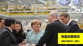 德国总理默尔克 成都行接待