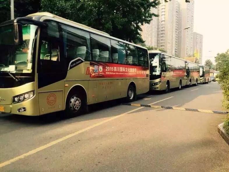 四川国际文化旅游节