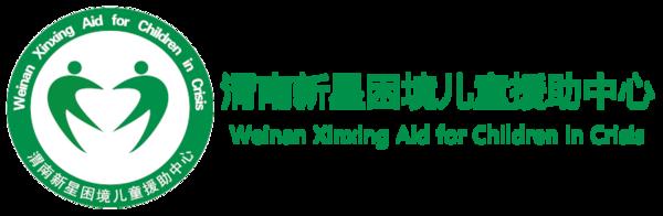 渭南新星困境儿童援助中心