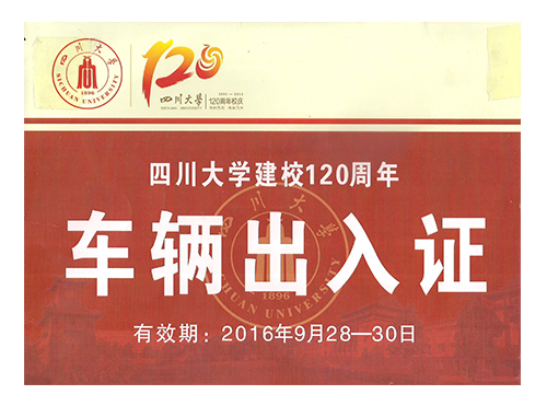 四川大学建校120周年