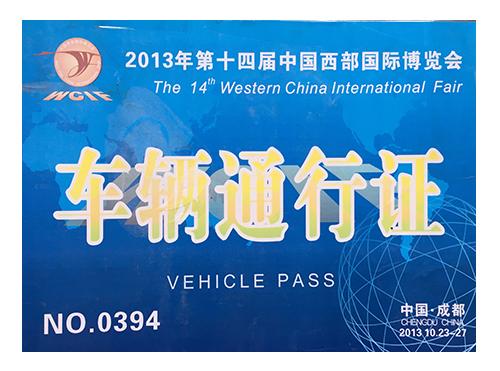 2013年第十四届中国西部国际博览会