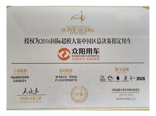 2016国际超模大赛中国区总决赛指定万博最新版万博客户端app
