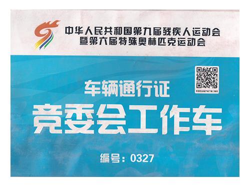 中华人民共和国第九届残疾人运动会