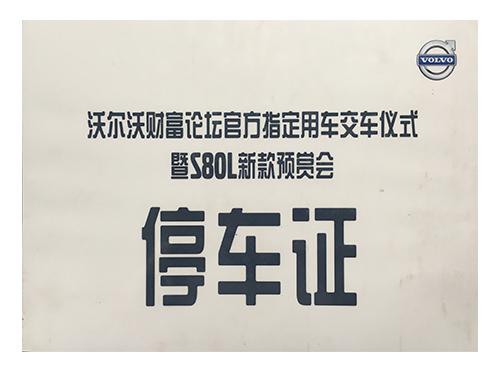 沃尔沃财富论坛官方指定万博最新版万博客户端app交车仪式