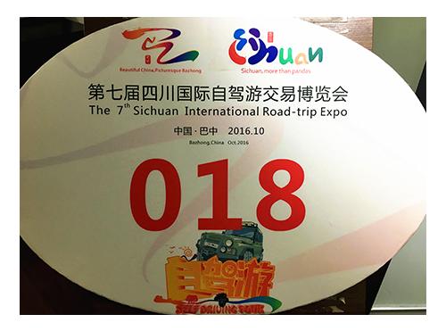 第七届四川国际自驾游交易博览会