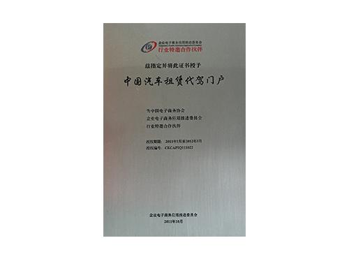 中国汽车租赁代驾门户