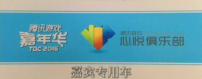 腾讯嘉年华 嘉宾专万博最新版万博客户端app