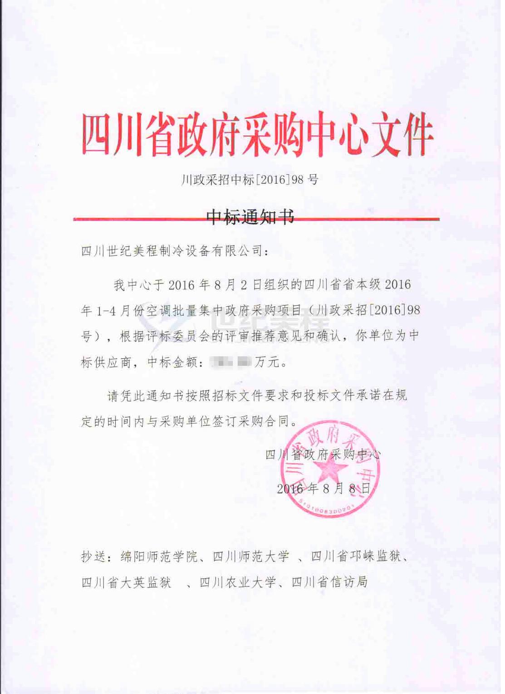 热烈祝贺我司再次中标四川省政府空调集中采购项目!