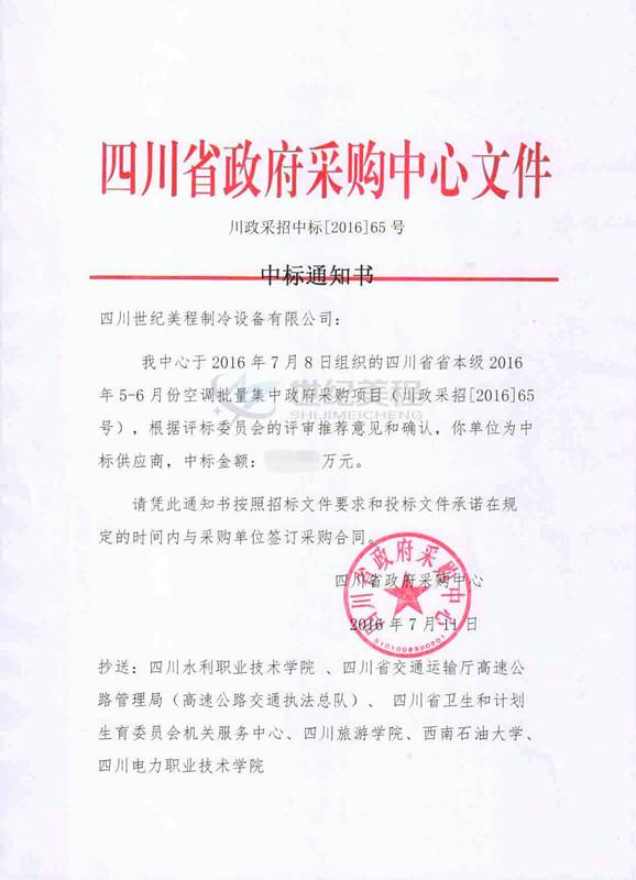 热烈祝贺我司成为2016年5-6月四川省政府空调批量集中采购中标供应商!