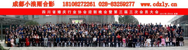 四川婚庆行业协会迎新晚会暨第三届三次会员大会betway必威手机版登录