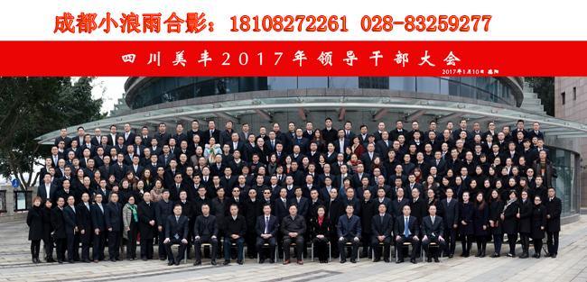 四川美丰2017年领导干部大会会议betway必威手机版登录