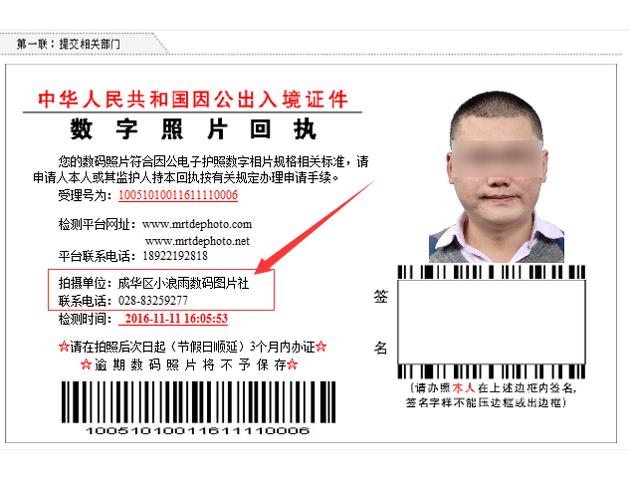成都小浪雨拍摄因公护照上传回执单