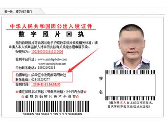 拍摄因公护照上传回执单
