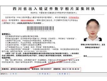 护照上传并拍摄