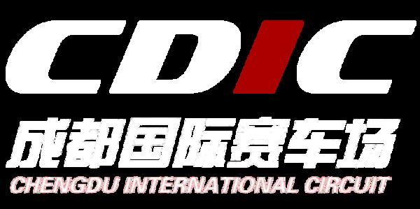成都国际赛车场