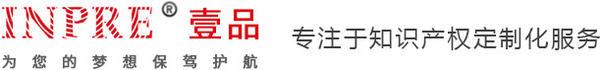 深圳市壹品专利代理事务所(普通合伙)