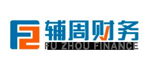 成都辅周财务管理咨询有限公司官网