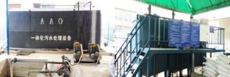中国肮天科技集团公司生产废水案例