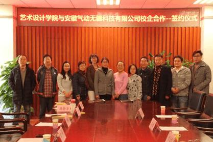 北京林业大学艺术设计学院与安徽必威betway登录地址betway必威体育官方下载科技有限公司 校企合作签约及授牌仪式