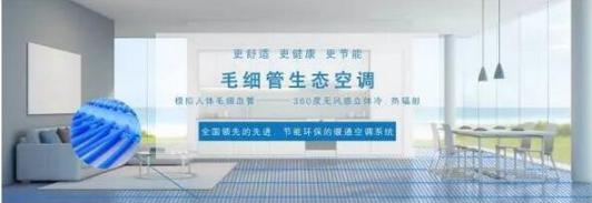 毛细管网空调系统安装案例图