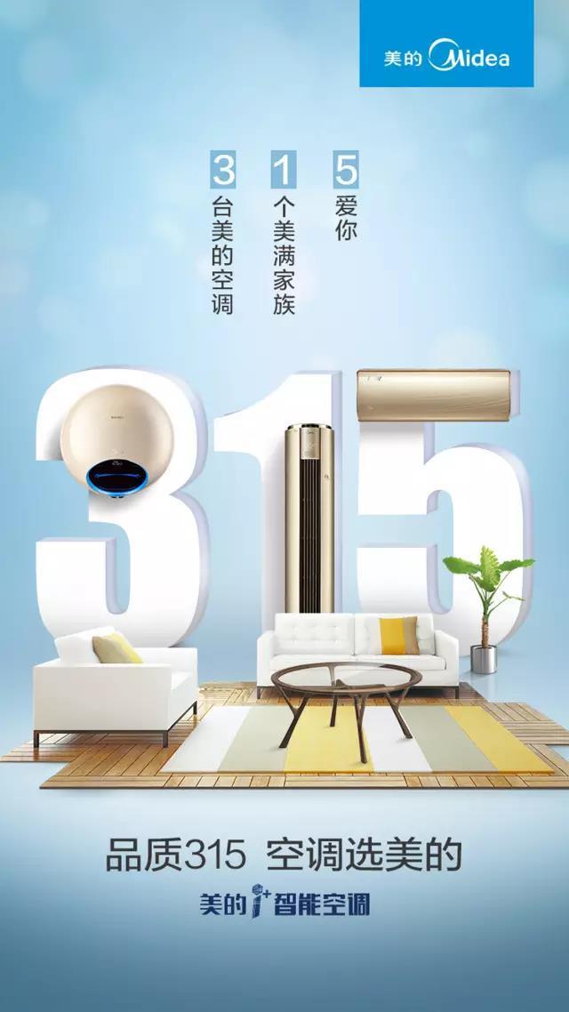 品质315 | 用实力说话,vwin appvwin361成都总代理世纪美程,为你见证!