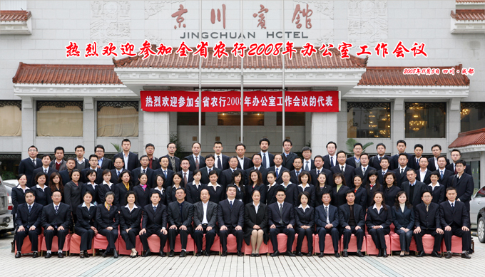 1全省农行2008年办公1室工作会议(1)
