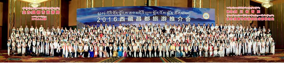 2016西藏昌都旅游推介会