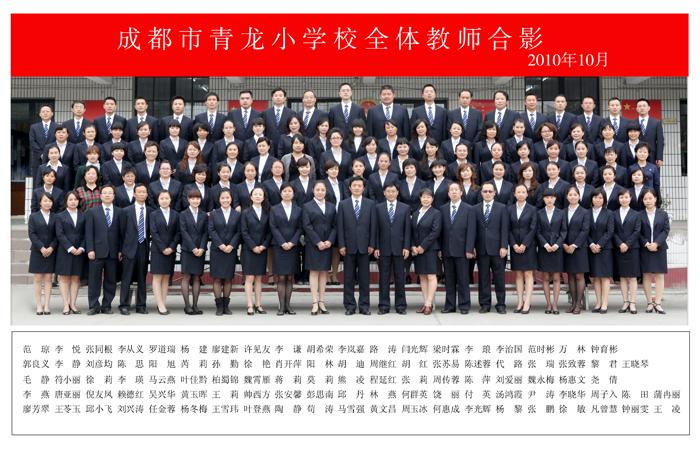 成都市青龙小学校全体教师betway必威手机版登录