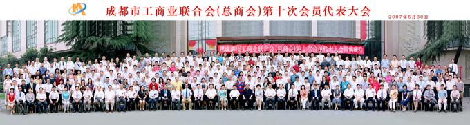 成都市工商联合会(总商会)第十次会员代表大会(1)