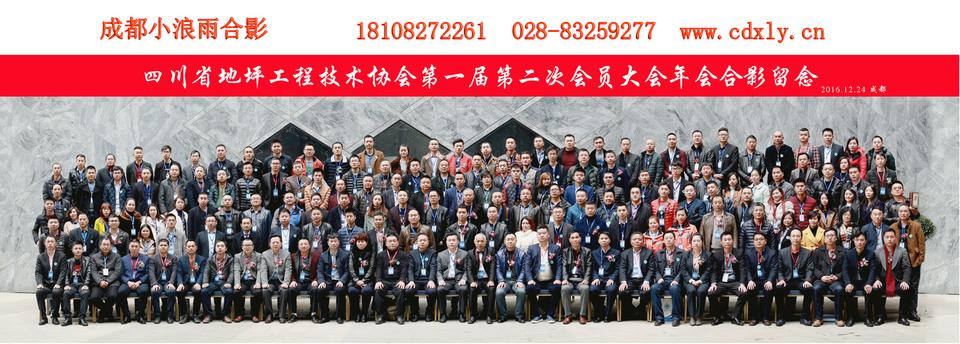 地坪工程技术协会