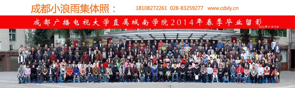 广播电视大学城南学院毕业240人(1)