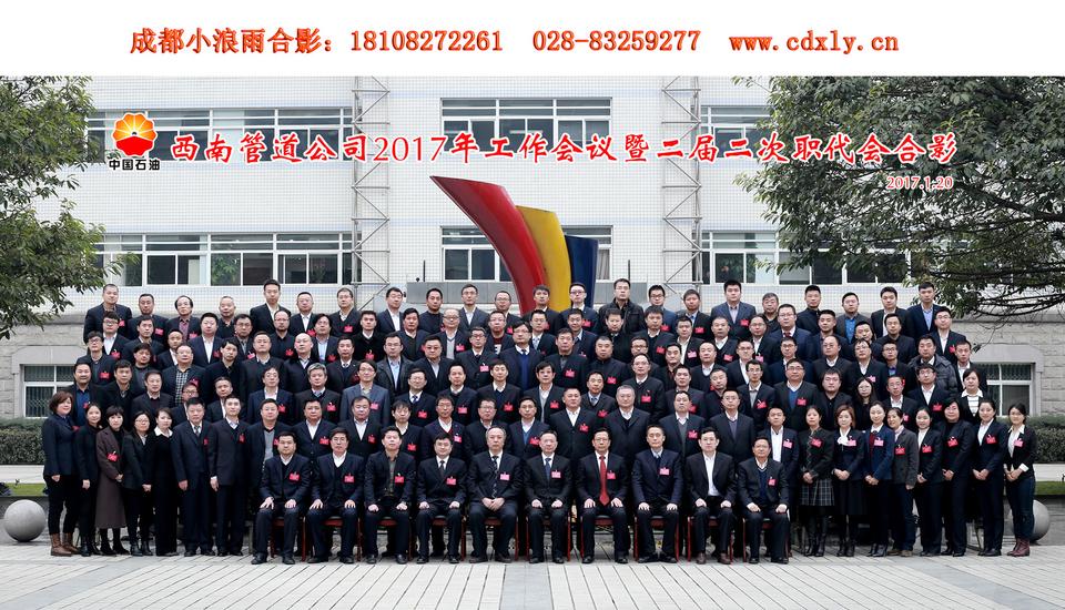 兰成渝130人(1)