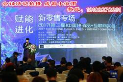 2017中国快消品+互联网大会会议活动跟拍