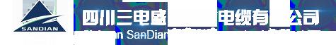 四川三电盛塔电线电缆有限公司