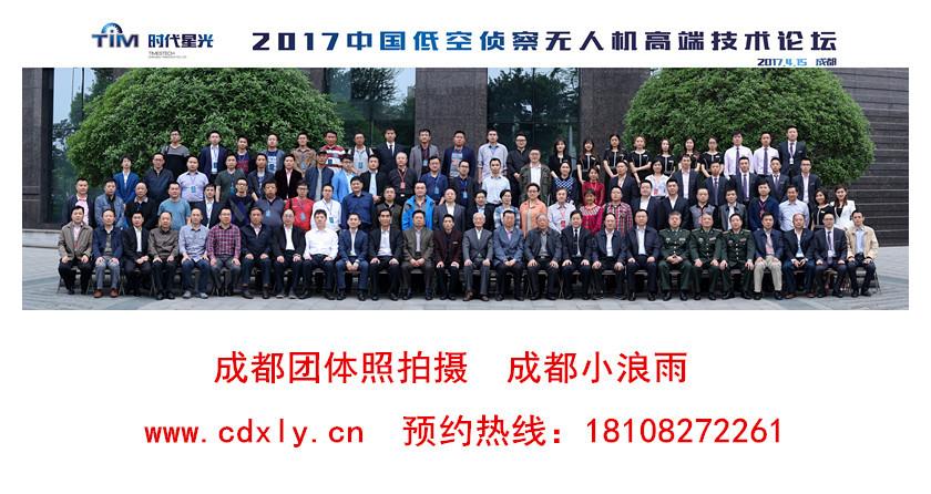 2017中国低空侦察无人机高端技术论坛betway必威手机版登录拍摄