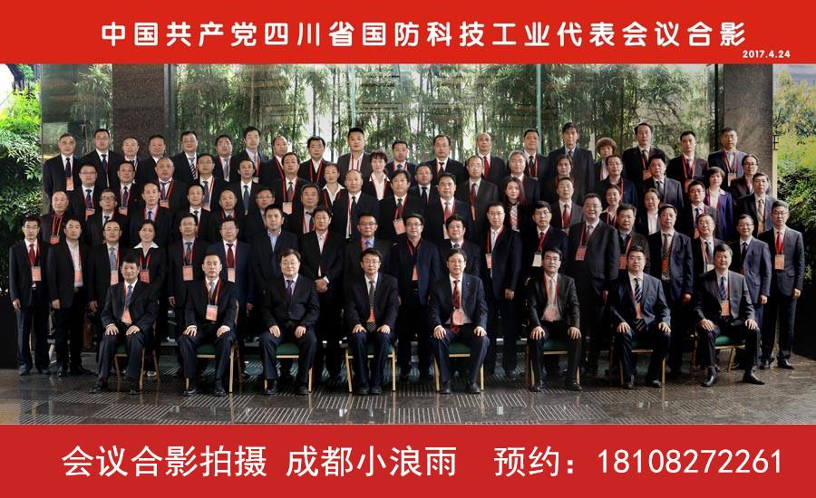 中国共产党四川省国防科技工业代表会议betway必威手机版登录拍摄