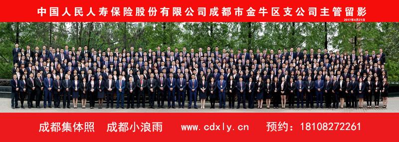 中国人寿保险股份有限公司成都市金牛区支公司主管集体照拍摄