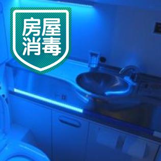 上海亚博体育官网地址公司-房屋消毒