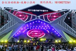 2017中国·成都汽车音乐节活动跟拍