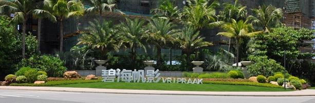 我公司签订海南省三亚市碧海帆影别墅游亚博体育苹果app下载工程安装合同