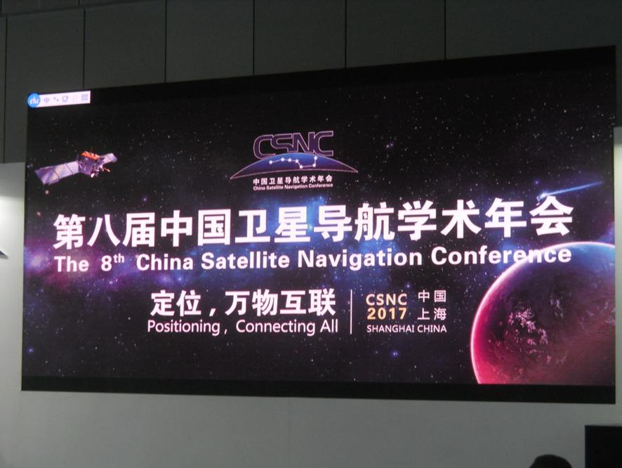 """安徽必威betway登录地址betway必威体育官方下载科技有限公司参加""""第八届中国卫星导航学术年会""""的现场情况"""