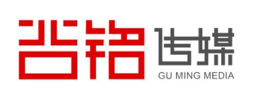 深圳市谷铭文化传播有限公司【官网】