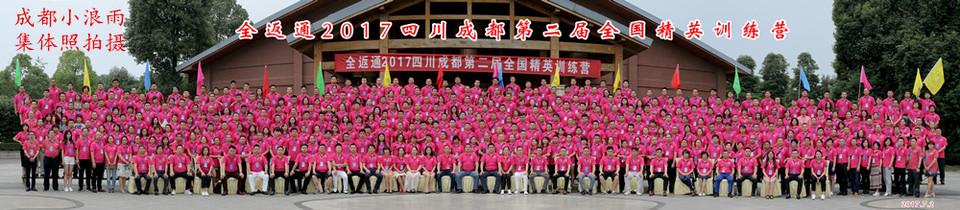 全返通2017四川成都第二届全国精英训练营团体betway必威手机版登录拍摄
