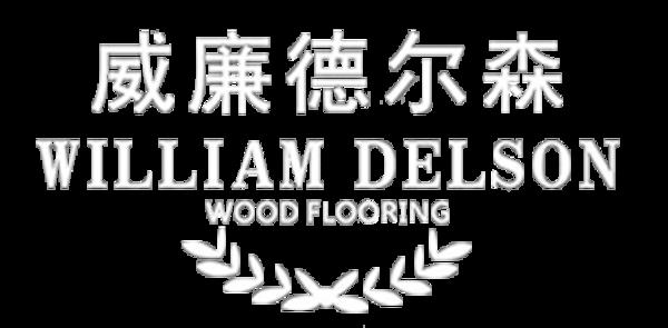 威廉德尔森地板官方网站-环保地板领导品牌