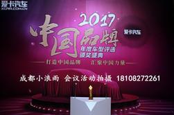 2017中国品牌年度车型评选颁奖盛典会议活动拍摄