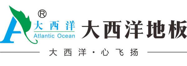 大西洋地板官网-南通大西洋木业官方网站