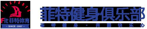 菲特健身俱乐部官方网站